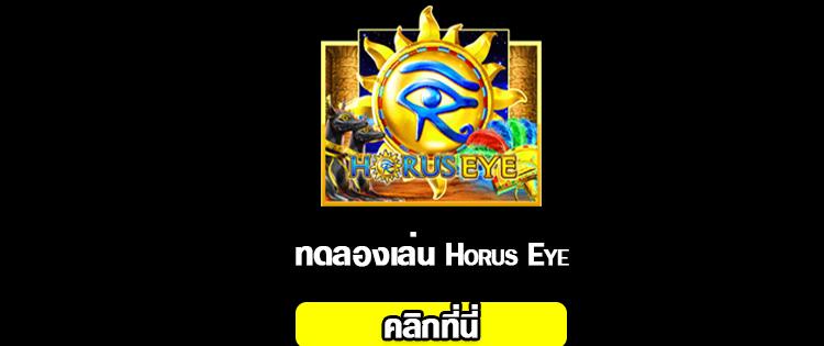 สล็อต Horus Eye 2020-2021 ทดลองเล่น slot online จากค่าย slotxo ได้แล้ววันนี้ 01