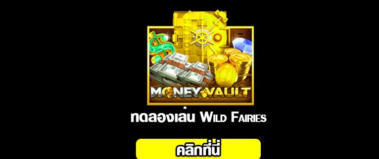 สล็อต Money Vault 2020-2021 ทดลองเล่น slot online จากค่าย slotxo ได้แล้ววันนี้