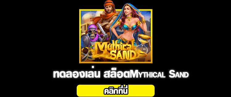 สล็อต Mythical Sand 2020-2021 ทดลองเล่น slot online จากค่าย slotxo ได้แล้ว 01