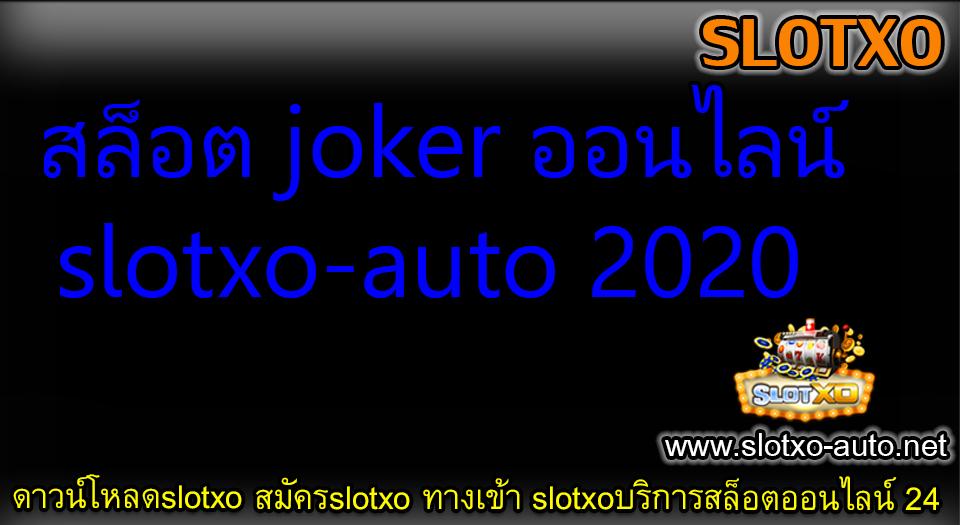 สล็อต joker ออนไลน์ slotxo-auto 2020