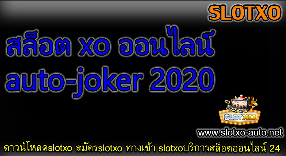 สล็อต xo ออนไลน์ auto-joker 2020