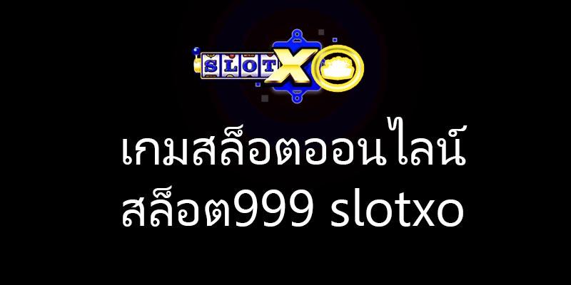 สล็อต999 slotxo
