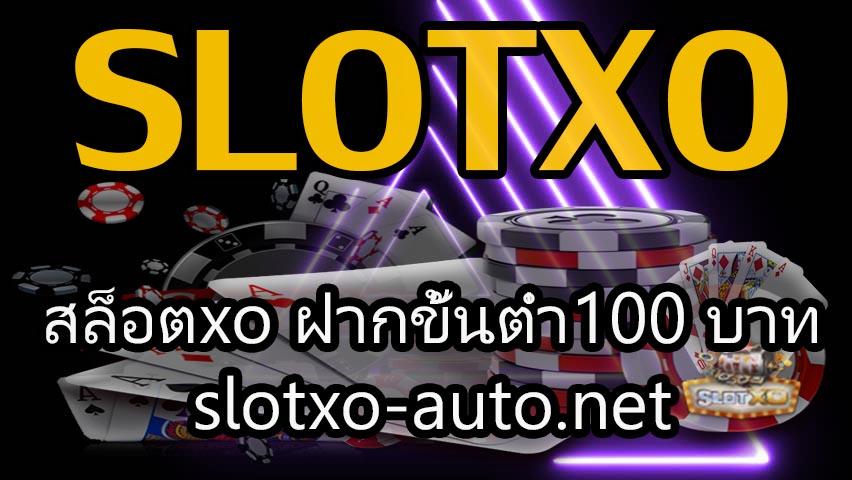สล็อตxo ฝากขั้นต่ำ100 บาท slotxo-auto.net
