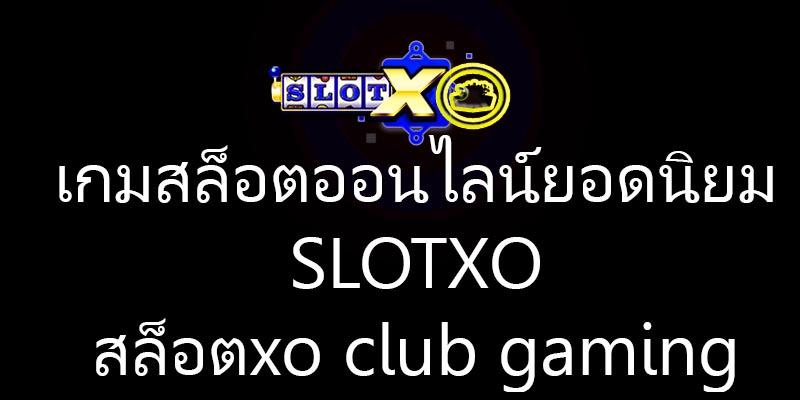 สล็อตxo club gaming
