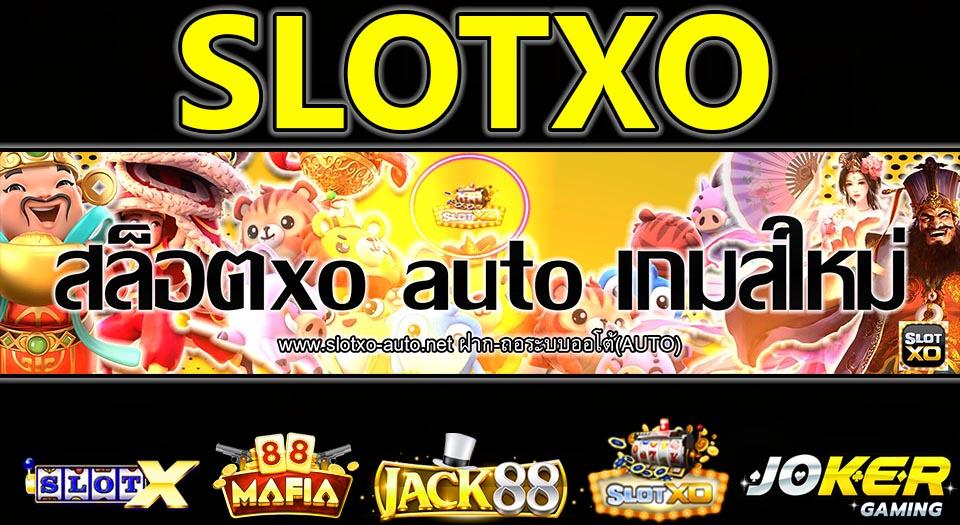สล็อตxo1236999