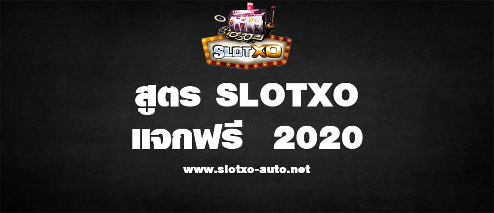 สูตร SLOTXO แจกฟรี