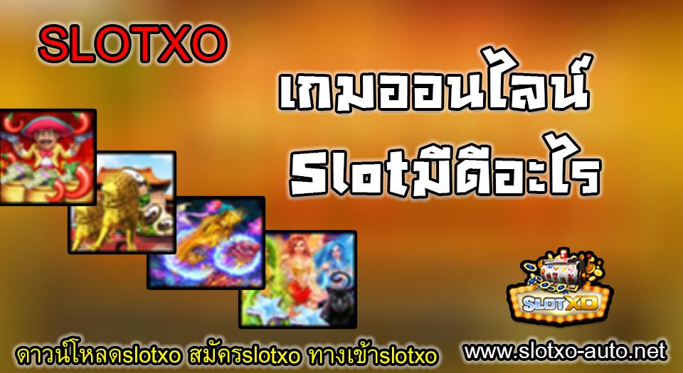 เกมออนไลน์ slotxo มีดีอะไร
