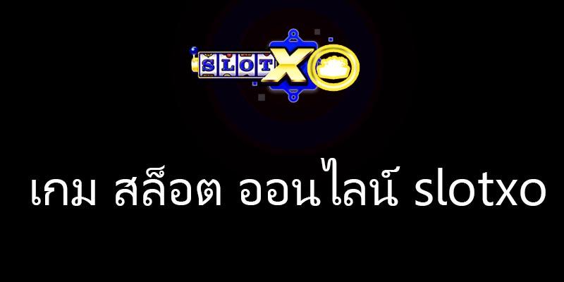 เกม สล็อต ออนไลน์ slotxo
