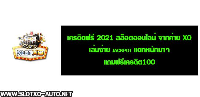 เครดิตฟรี 2021 สล็อตออนไลน์ จากค่าย XO เล่นง่าย jackpot แตกหนักมาๆ แถมฟรีเครดิต100