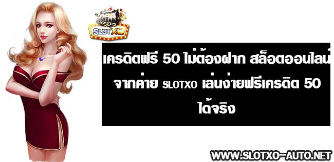 เครดิตฟรี 50 ไม่ต้องฝาก สล็อตออนไลน์ จากค่าย slotxo เล่นง่ายฟรีเครดิต 50 ได้จริง