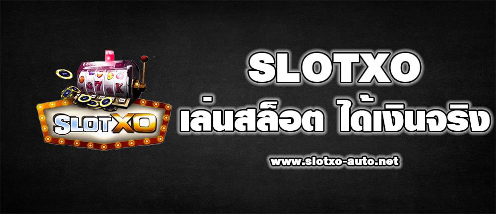 ผู้ให้บริการสล็อต ออนไลน์ ที่ได้รับความนิยมอันดับ 1 ในประเทศไทย SLOTXO-AUTO.NET สามารถให้บริการด้าน SLOTXO ได้อย่างครบวงจร สามารถทำรายการฝาก-ถอนได้อย่างรวดเร็วผ่านเว็บไซต์ ตลอด 24 ชั่วโมง