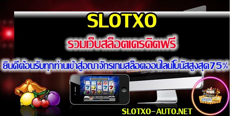 รวมเว็บสล็อตเครดิตฟรีSLOTXO