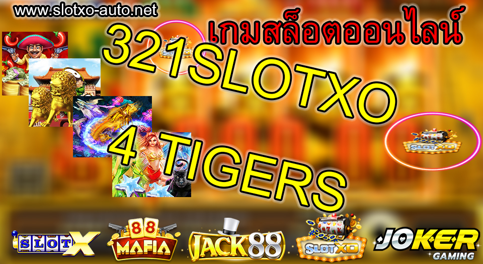 321SLOTXO 4 TIGERS เป็นอีกหนึ่งเกมน้องใหม่