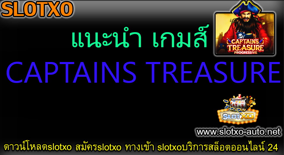 SLOTXO แนะนำ GAME CAPTAINS TREASURE