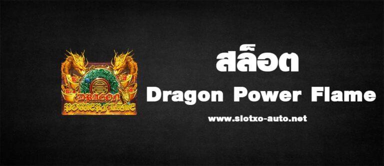 Dragon Power Flame