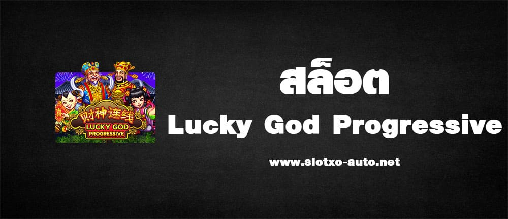 Lucky God Progressive