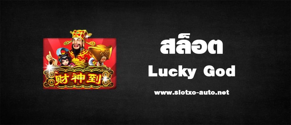 Lucky God