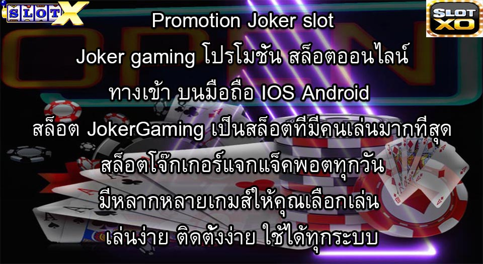 Promotion Joker slot