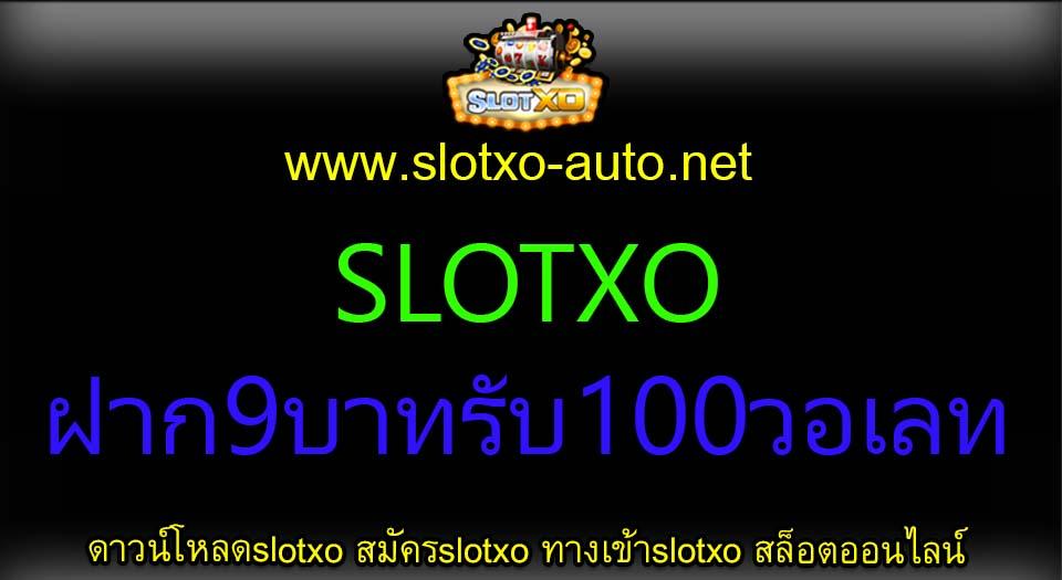 SLOTXOฝาก9บาทรับ100วอเลท