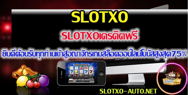 SLOTXOเครดิตฟรี