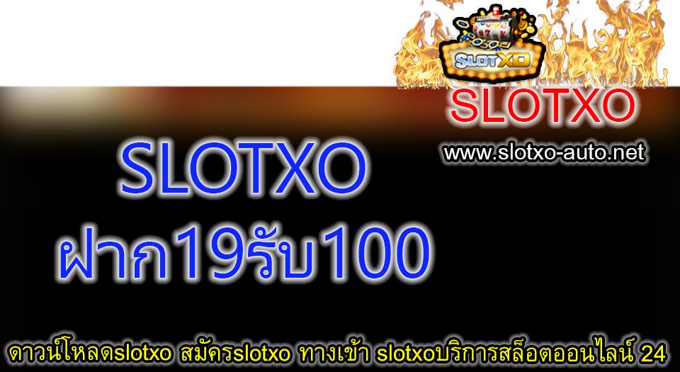 SLOTXO ฝาก19รับ100