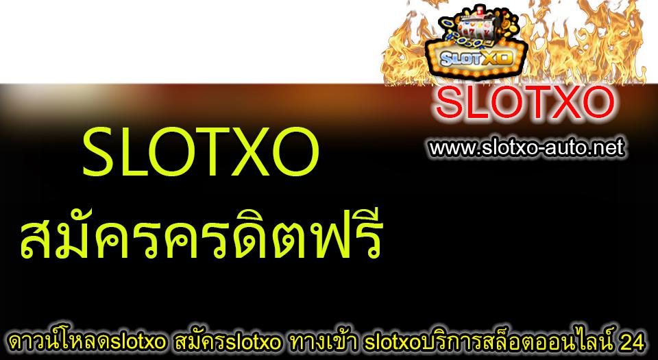 SLOTXO สมัครครดิตฟรี