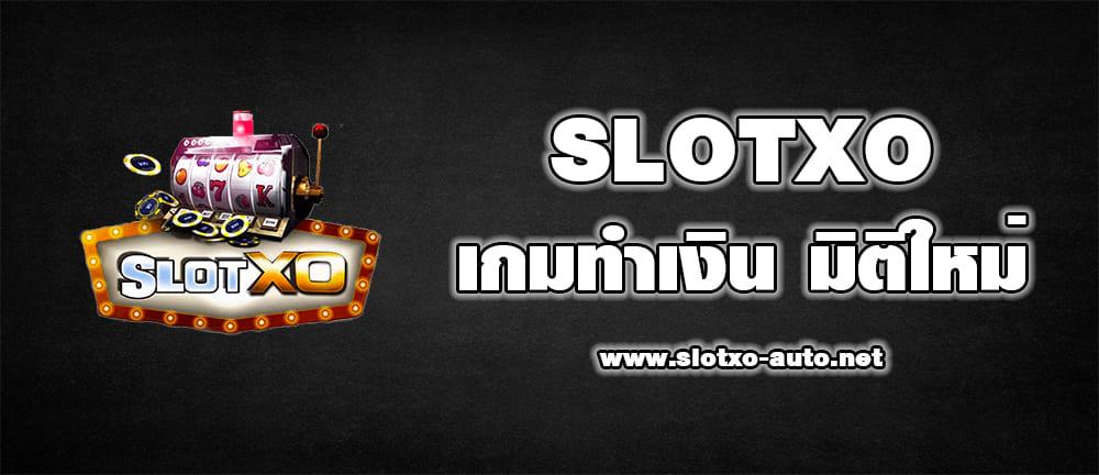 slotxo ฟรีเครดิต ฝาก50รับ100 สล็อตออนไลน์ ที่มีแต่โปรโมชั่นดีๆ เยอะๆ เอาใจนักปั่นมือใหม่