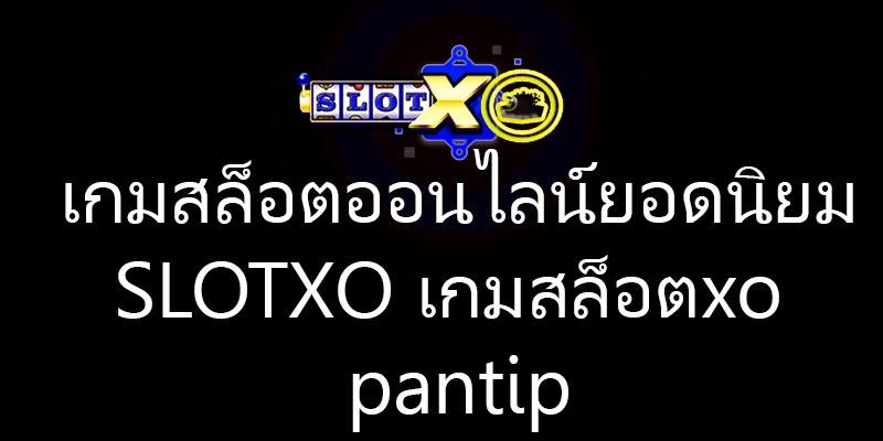 SLOTXO เกมสล็อตxo pantip