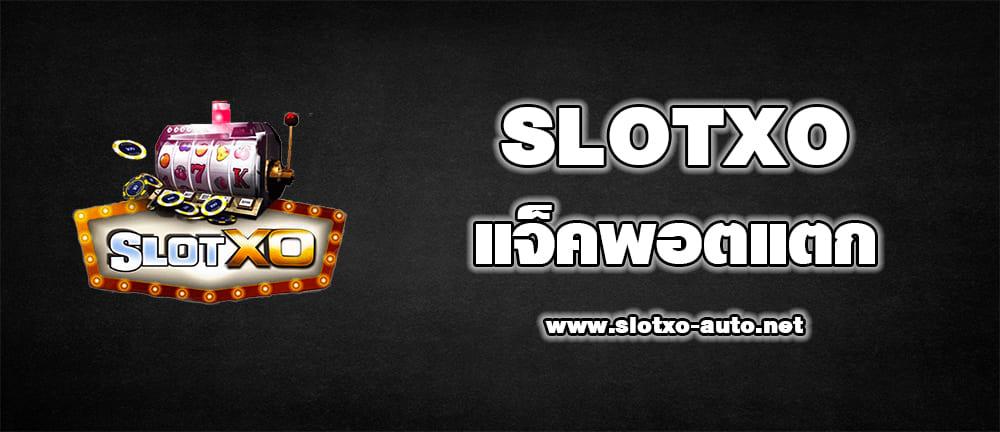 slotxo แตกง่าย สล็อตออนไลน์ เว็บนี้ แตกง่ายจริงๆ สมัครสมาชิกวันนี้รับทันที 50%
