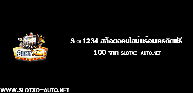 Slot1234 สล็อตออนไลน์พร้อมเครดิตฟรี 100 จาก slotxo-auto.net
