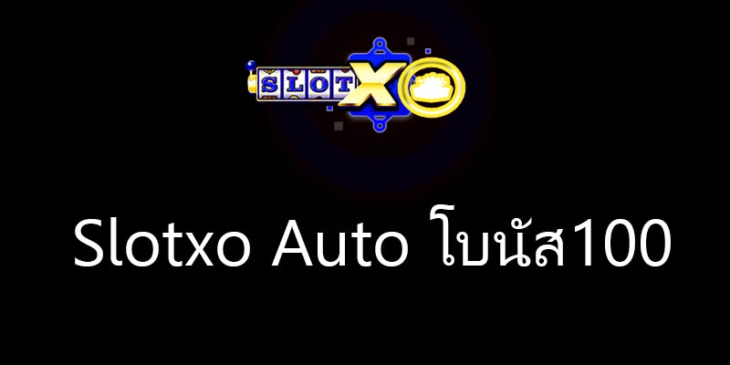 Slotxo Auto โบนัส100