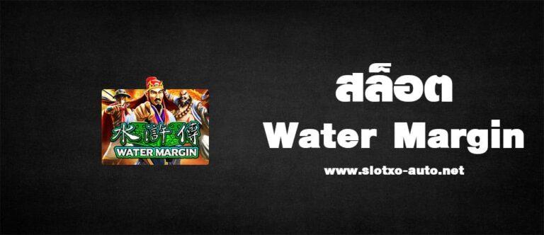 Water Margin
