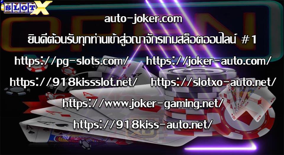 auto-joker.com