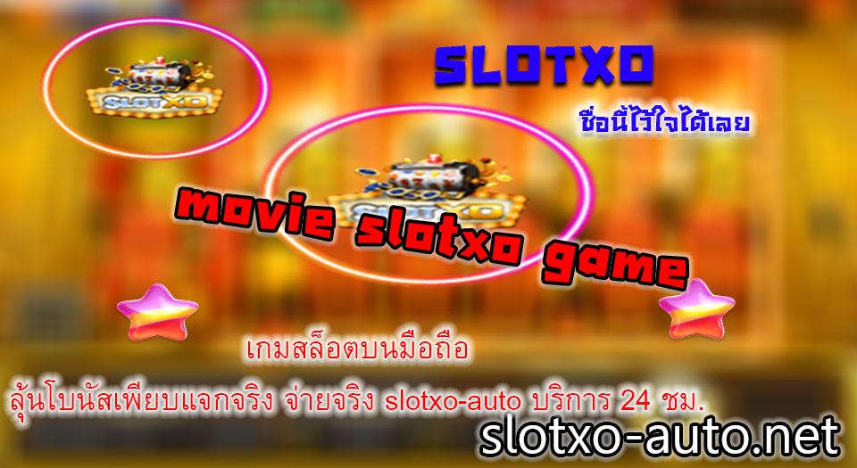 movie slotxo game