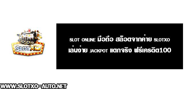 slot online มือถือ สล็อตจากค่าย slotxo เล่นง่าย jackpot แตกจริง ฟรีเครดิต100