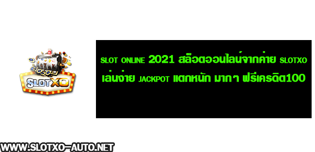 slot online 2021 สล็อตออนไลน์จากค่าย slotxo เล่นง่าย jackpot แตกหนัก มากๆ ฟรีเครดิต100