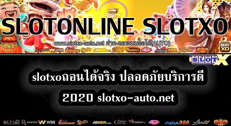slotxoถอนได้จริง ปลอดภัยบริการดี2020 slotxo-auto.net
