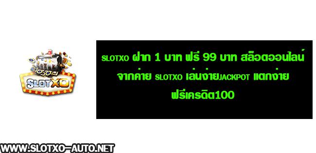 slotxo ฝาก 1 บาท ฟรี 99 บาท สล็อตออนไลน์ จากค่าย slotxo เล่นง่ายjackpot แตกง่าย ฟรีเครดิต100