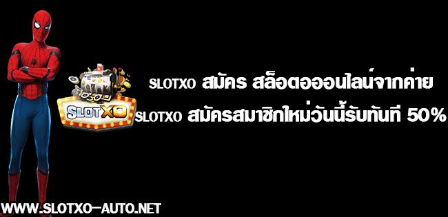 slotxo สมัคร สล็อตอออนไลน์จากค่าย slotxo สมัครสมาชิกใหม่วันนี้รับทันที 50%
