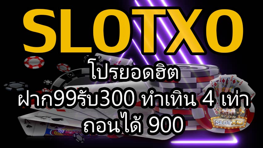 slotxo โปรยอดฮิตฝาก99รับ300 ทำเทิน 4 เท่า ถอนได้ 900