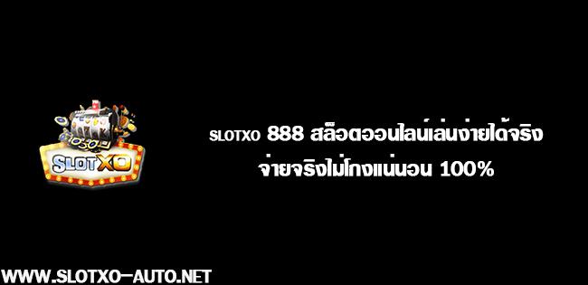 slotxo 888 สล็อตออนไลน์เล่นง่ายได้จริง จ่ายจริงไม่โกงแน่นอน 100%