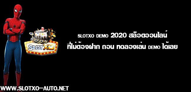 slotxo demo 2020 สล็อตออนไลน์ ที่ไม่ต้องฝาก ถอน ทดลองเล่น demo ได้เลย