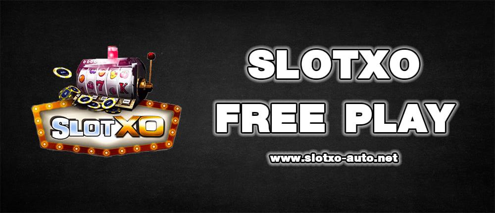 slotxo เล่นฟรี ได้แล้ววันนี้ เล่นง่ายโบนัสแตกง่ายมาก แถมเครดิตฟรีอีก 50