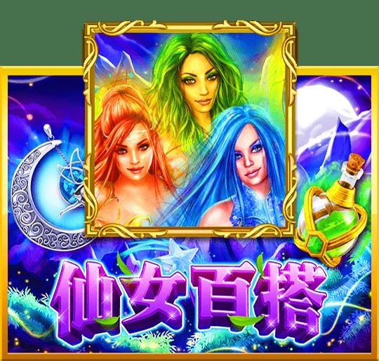 slotxo game wild fairies