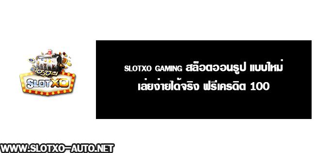 XO SLOT สล็อตออนไลน์ออนไลน์จากค่าย slotxo เล่นง่ายได้จริง ฟรีเครดิต100