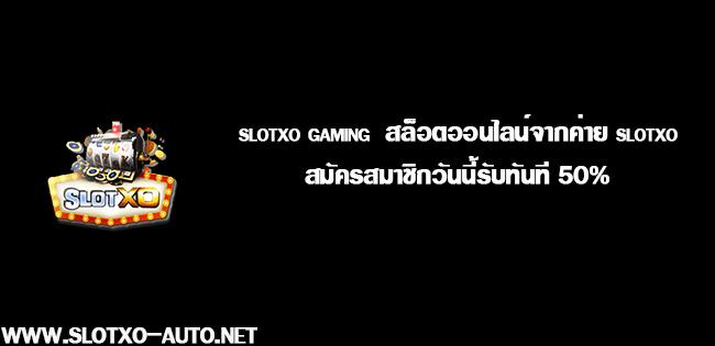 slotxo gaming  สล็อตออนไลน์จากค่าย slotxo สมัครสมาชิกวันนี้รับทันที 50%