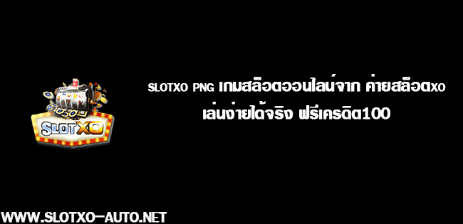 slotxo png เกมสล็อตออนไลน์จาก ค่ายสล็อตxo เล่นง่ายได้จริง ฟรีเครดิต100