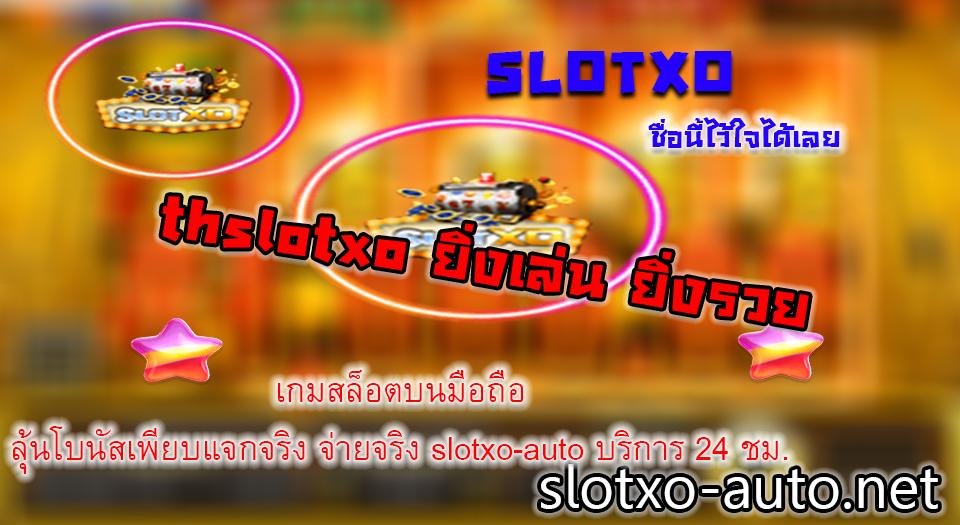 thslotxo ยิ่งเล่น ยิ่งรวย สล็อตออนไลน์ สุดฮิตอันดับ 1