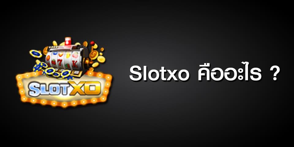 SLOTXO คืออะไร? คำตอบของคอสล็อต เนื้อหาครบ จบในที่เดียว!