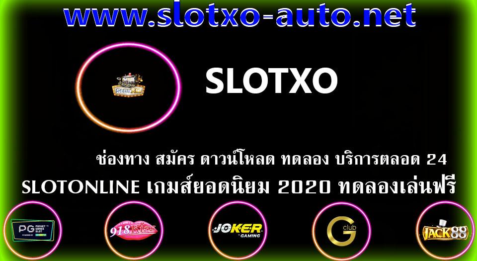 สล็อตออนไลน์  Slotxo สมัครวันนี้รับโบนัสฟรี 50%